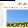 LPTコミュニケーション講座